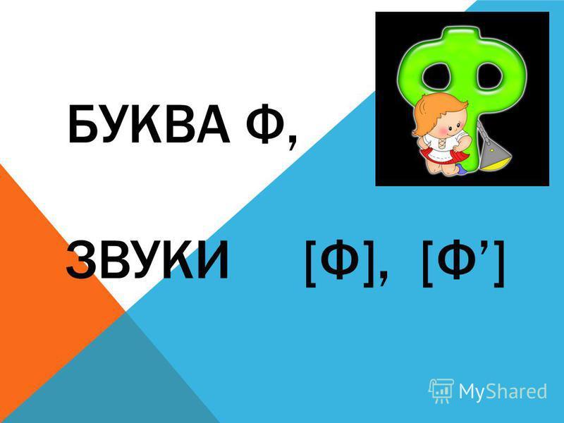 БУКВА Ф, ЗВУКИ [Ф], [Ф]
