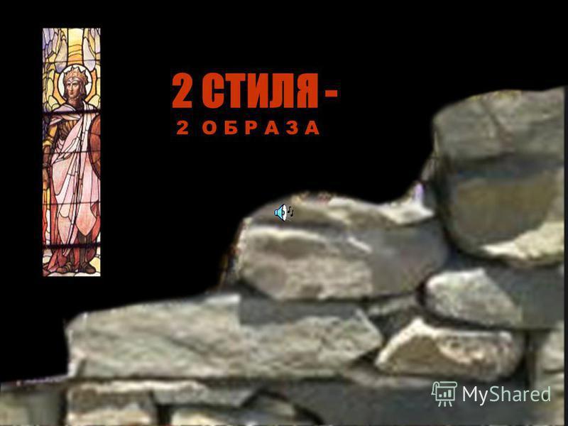 2 СТИЛЯ - 2 О Б Р А З А