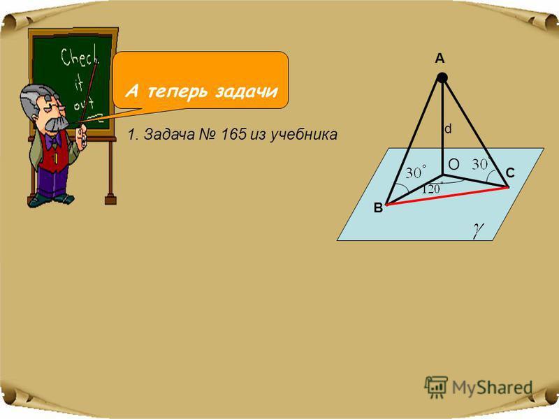А В С d О А теперь задачи 1. Задача 165 из учебника