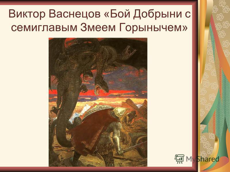 Виктор Васнецов «Бой Добрыни с семиглавым Змеем Горынычем»