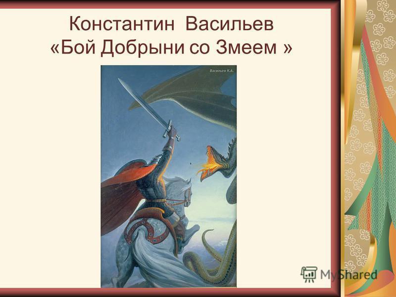 Константин Васильев «Бой Добрыни со Змеем »