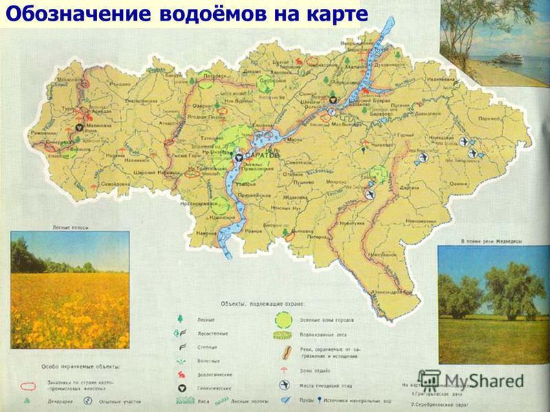 Обозначение водоёмов на карте