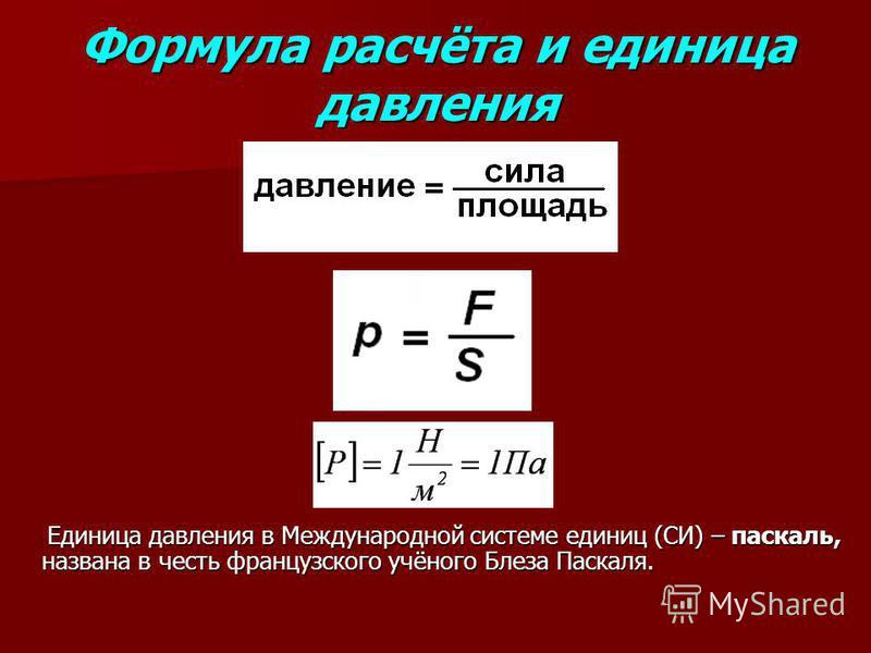 Формула расчёта и единица давления Единица давления в Международной системе единиц (СИ) – паскаль, названа в честь французского учёного Блеза Паскаля. Единица давления в Международной системе единиц (СИ) – паскаль, названа в честь французского учёног
