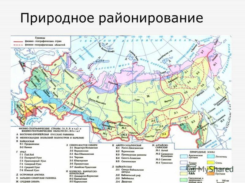 Природное районирование