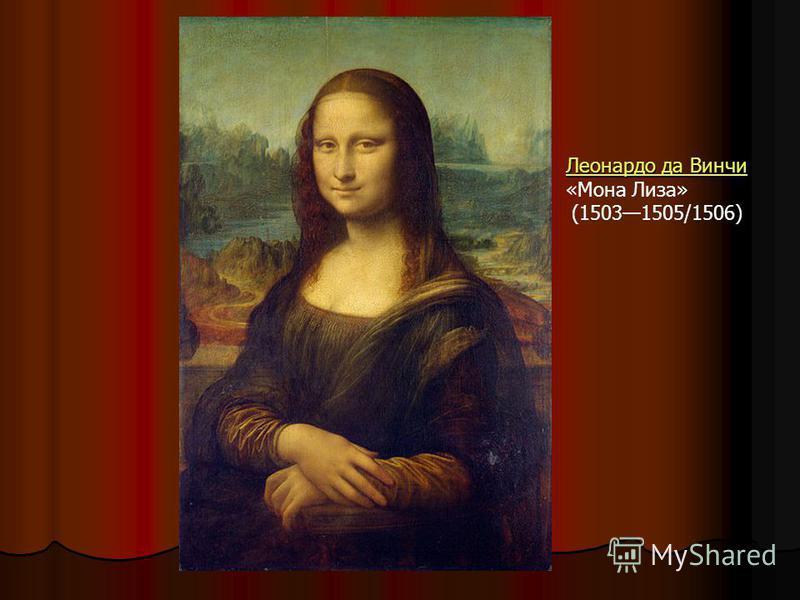 Леонардо да Винчи Леонардо да Винчи Леонардо да Винчи Леонардо да Винчи «Мона Лиза» (15031505/1506)