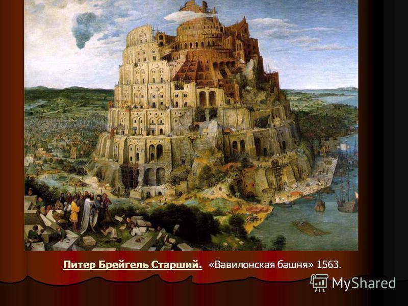 Питер Брейгель Старший. «Вавилонская башня» 1563.