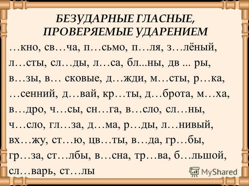 БЕЗУДАРНЫЕ ГЛАСНЫЕ, ПРОВЕРЯЕМЫЕ УДАРЕНИЕМ …кно, св…ча, п…сьмо, п…ля, з…лёный, л…сты, сл…ды, л…са, бл...ны, дв... ры, в…зы, в… сковые, д…жди, м…сты, р…ка, …сенний, д…вай, кр…ты, д…брота, м…ха, в…дро, ч…сы, сн…га, в…сло, сл…ны, ч…сло, гл…за, д…ма, р…ды