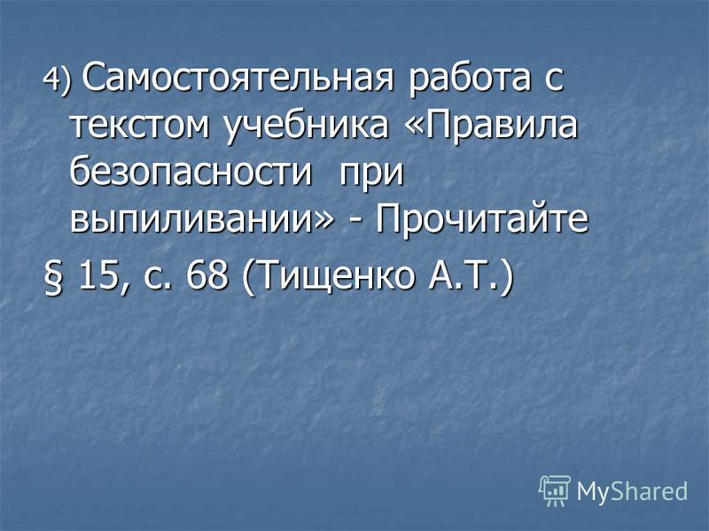 4) Самостоятельная работа с текстом учебника «Правила безопасности при выпиливании» - Прочитайте § 15, с. 68 (Тищенко А.Т.)