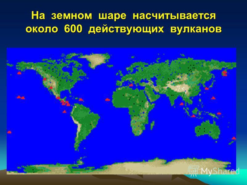 На земном шаре насчитывается около 600 действующих вулканов