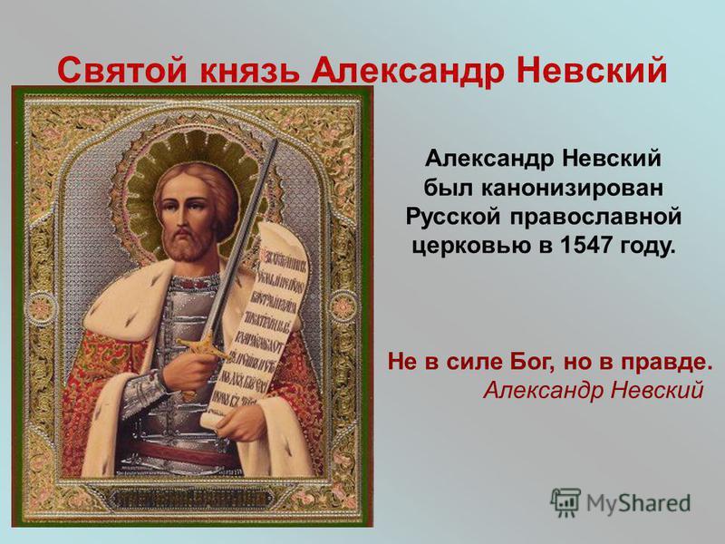 Святой князь Александр Невский Александр Невский был канонизирован Русской православной церковью в 1547 году. Не в силе Бог, но в правде. Александр Невский