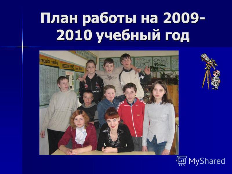 План работы на 2009- 2010 учебный год