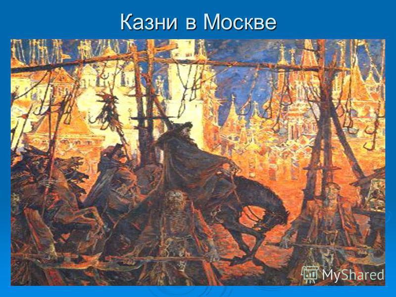 Казни в Москве