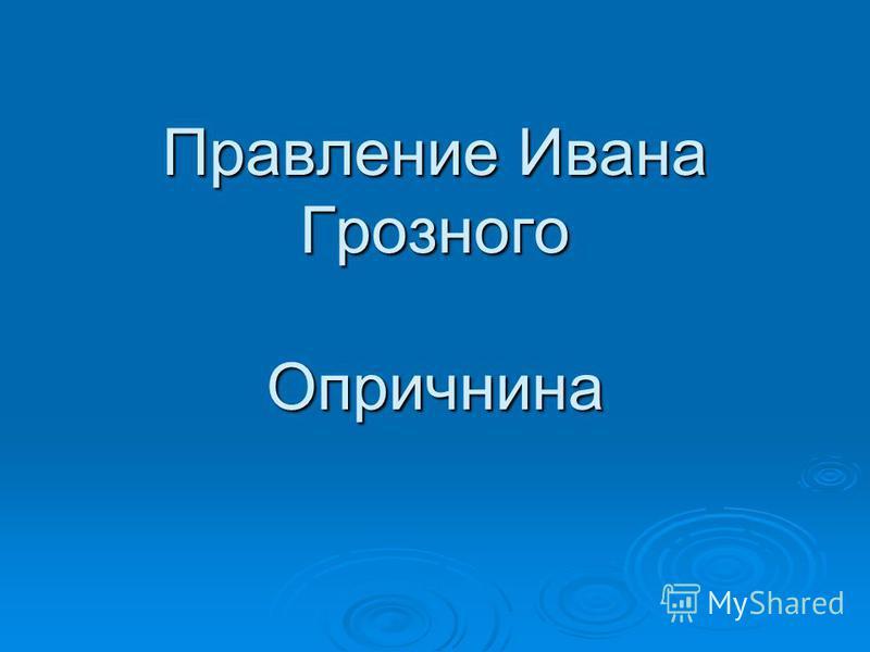 Правление Ивана Грозного Опричнина