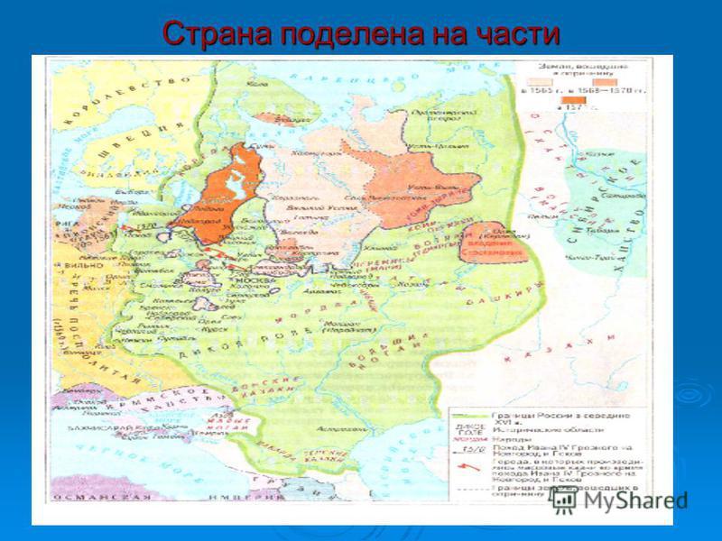 Страна поделена на части