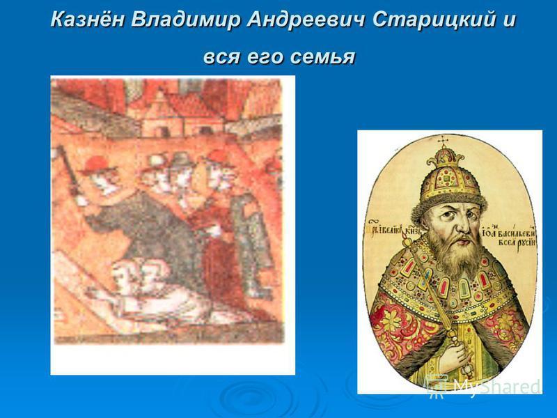 Казнён Владимир Андреевич Старицкий и вся его семья Казнён Владимир Андреевич Старицкий и вся его семья