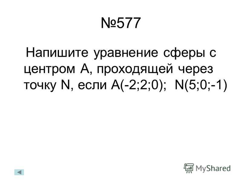 577 Напишите уравнение сферы с центром А, проходящей через точку N, если А(-2;2;0); N(5;0;-1)