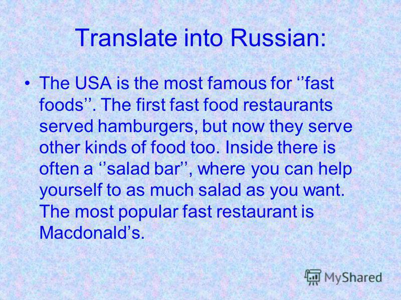 Translate into Russian: The USA is the most famous for fast foods. The first fast food restaurants served hamburgers, but now they serve other kinds of food too. Inside there is often a salad bar, where you can help yourself to as much salad as you w