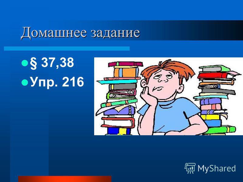 Домашнее задание § 37,38 Упр. 216