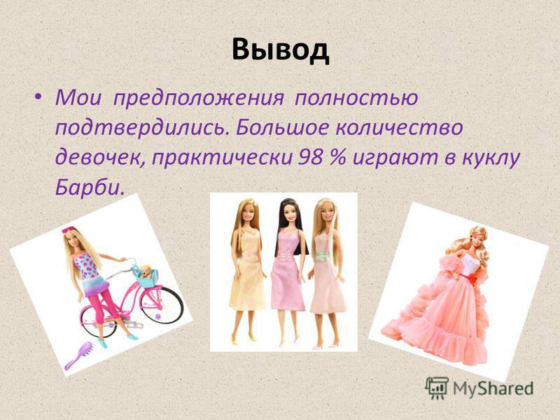 Вывод Мои предположения полностью подтвердились. Большое количество девочек, практически 98 % играют в куклу Барби.