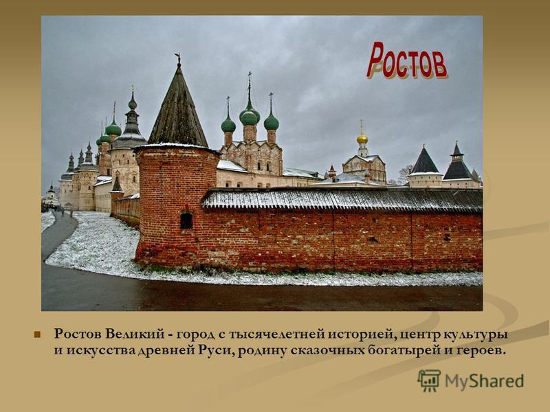 Ростов Великий - город с тысячелетней историей, центр культуры и искусства древней Руси, родину сказочных богатырей и героев.