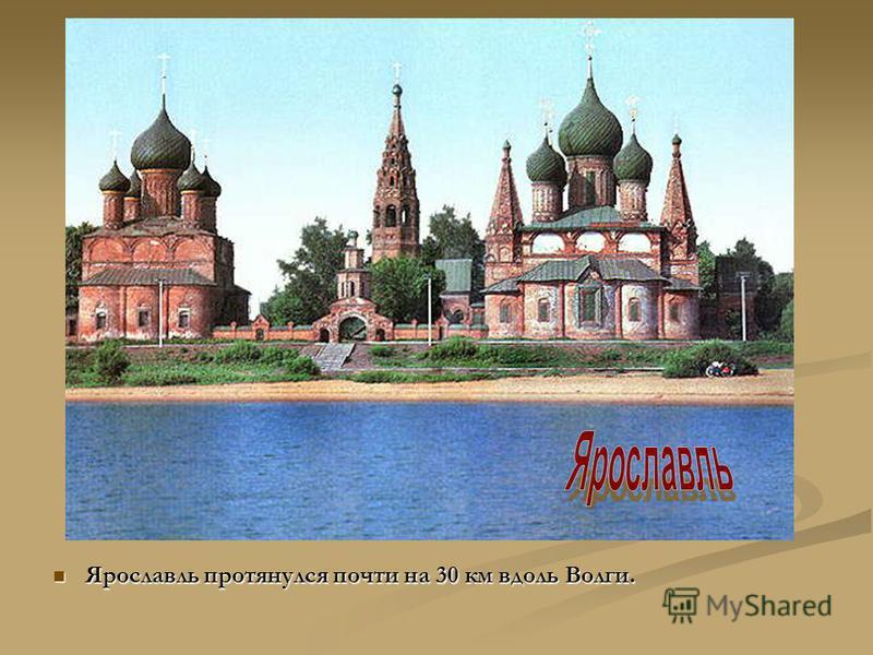 Ярославль протянулся почти на 30 км вдоль Волги. Ярославль протянулся почти на 30 км вдоль Волги.