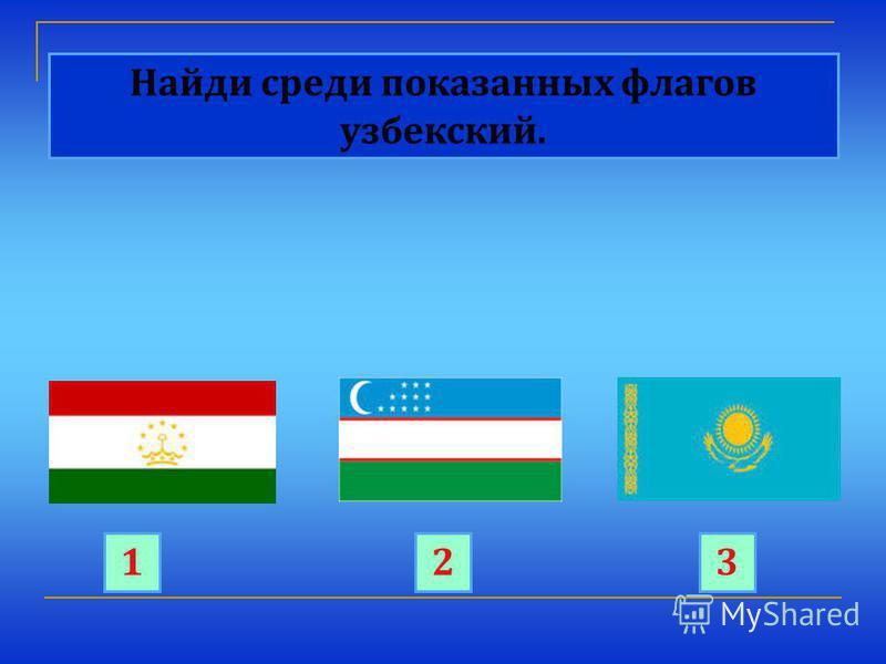 2 Найди среди показанных флагов узбекский. 13