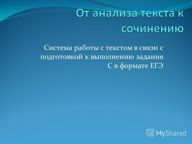 Система работы с текстом в связи с подготовкой к выполнению задания С в формате ЕГЭ
