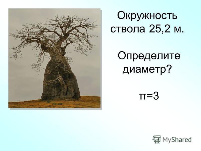 Решение задач Диаметр ствола мамонтова дерева равен 10 м. Определить длину окружности ствола? π=3,14