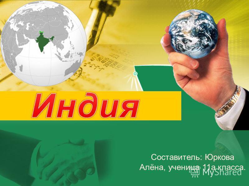 Составитель: Юркова Алёна, ученица 11 а класса.