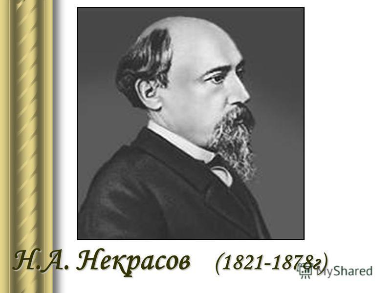 Н.А. Некрасов (1821-1878 г)