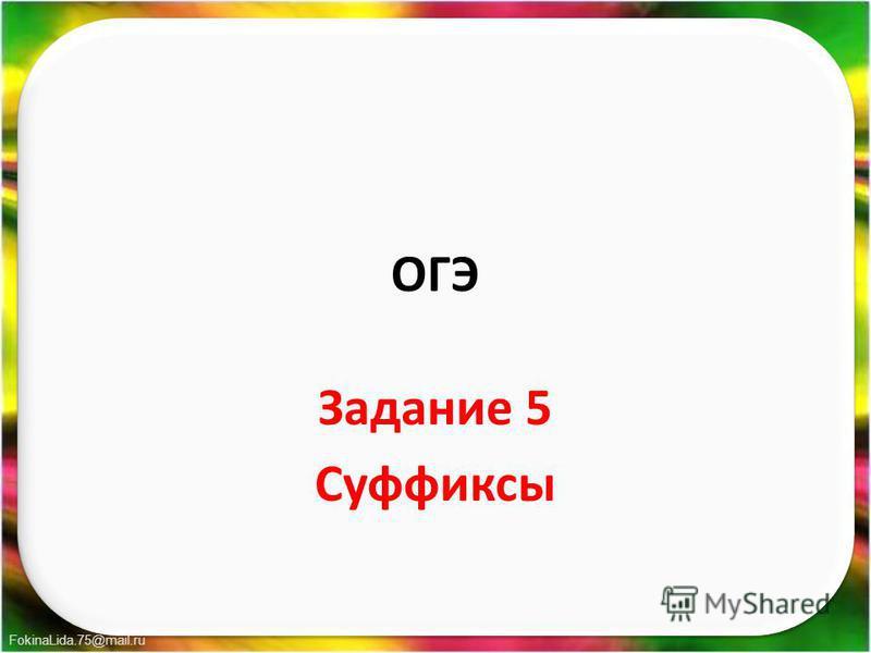 FokinaLida.75@mail.ru ОГЭ Задание 5 Суффиксы