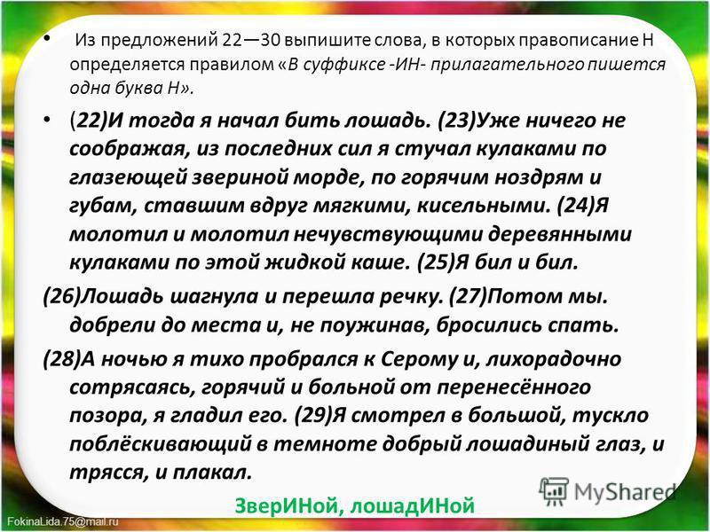 FokinaLida.75@mail.ru Из предложений 2230 выпишите слова, в которых правописание Н определяется правилом «В суффиксе -ИН- прилагательного пишется одна буква Н». (22)И тогда я начал бить лошадьь. (23)Уже ничего не соображая, из последних сил я стучал