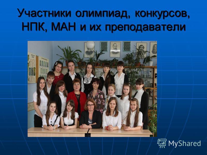 Участники олимпиад, конкурсов, НПК, МАН и их преподаватели