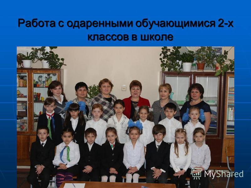 Работа с одаренными обучающимися 2-х классов в школе