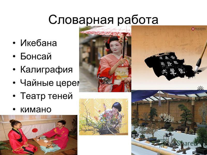 Словарная работа Икебана Бонсай Калиграфия Чайные церемонии Театр теней кимано