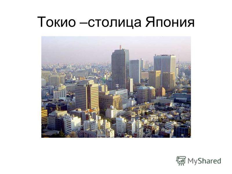 Токио –столица Япония