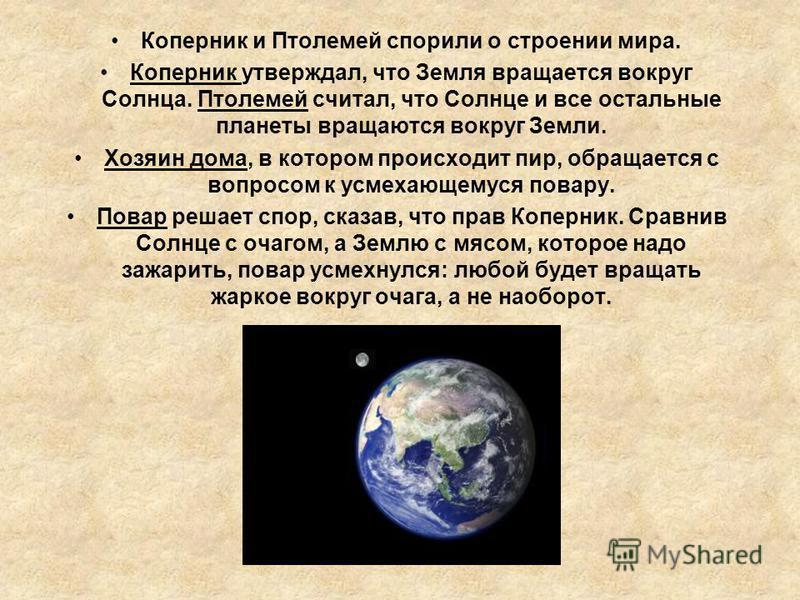 Коперник и Птолемей спорили о строении мира. Коперник утверждал, что Земля вращается вокруг Солнца. Птолемей считал, что Солнце и все остальные планеты вращаются вокруг Земли. Хозяин дома, в котором происходит пир, обращается с вопросом к усмехающему