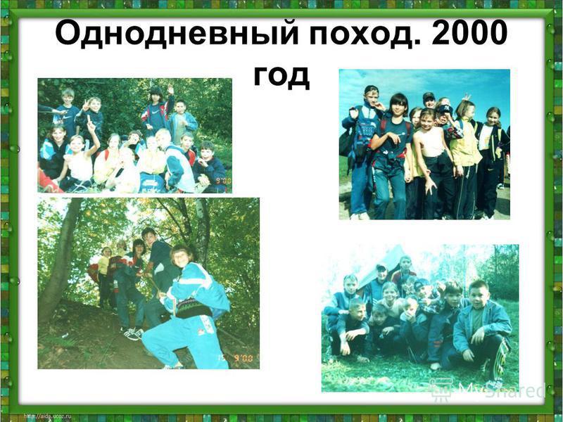 Однодневный поход. 2000 год