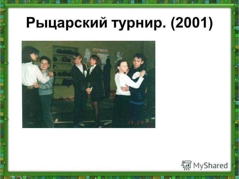 Рыцарский турнир. (2001)