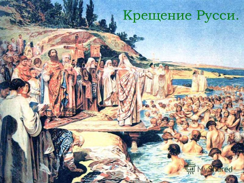Крещение Русси.