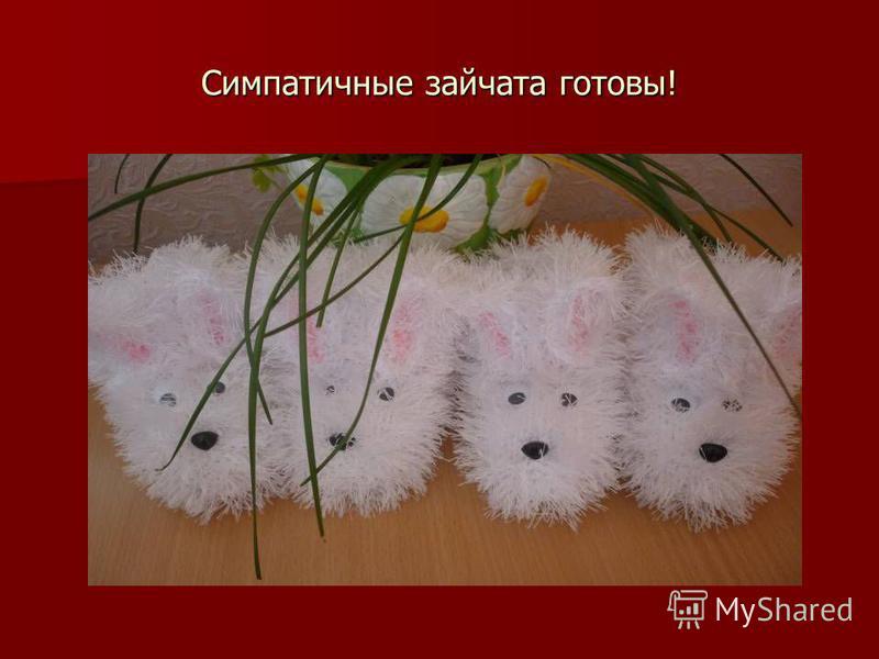 Симпатичные зайчата готовы!