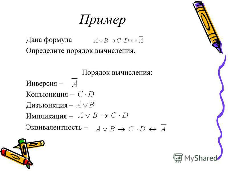 Дана формула Определите порядок вычисления. Порядок вычисления: Инверсия – Конъюнкция – Дизъюнкция – Импликация – Эквивалентность –