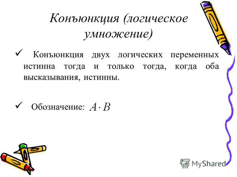 Конъюнкция (логическое умножение) Конъюнкция двух логических переменных истинна тогда и только тогда, когда оба высказывания, истинны. Обозначение: