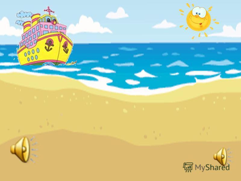 ? Плыви, плыви, кораблик, По голубым волнам. Плыви, кораблик, в море, А дальше - в океан.