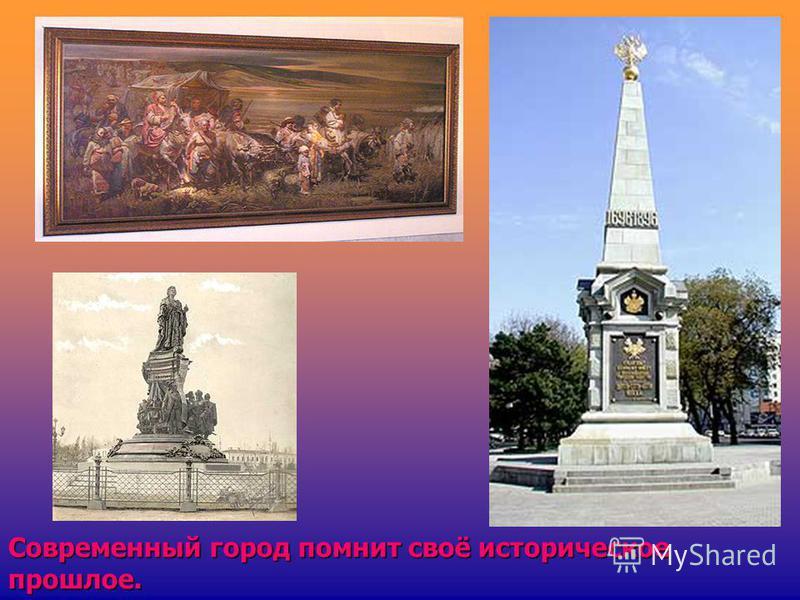 Современный город помнит своё историческое прошлое.