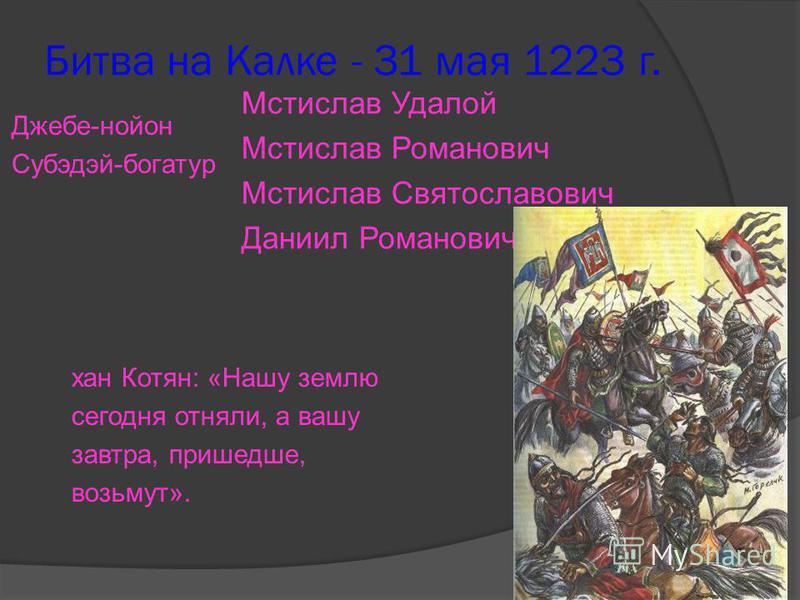 Дата СобытияПоследствия 1206-1211 гг Поход в Восточную Азию Покорение киргизов, бурят, якутов, уйгуров. Разгром Тангутского царства. 1211-1215 гг Поход в Китай Захват Северного Китая. 1218 г Поход в Корею Завоевание государства. 1219-1221 гг Поход в