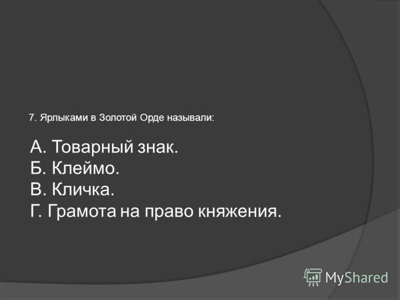 6. Первый из разрушенных монголами городов: А. Рязань. Б. Козельск. В. Владимир. Г. Торжок.