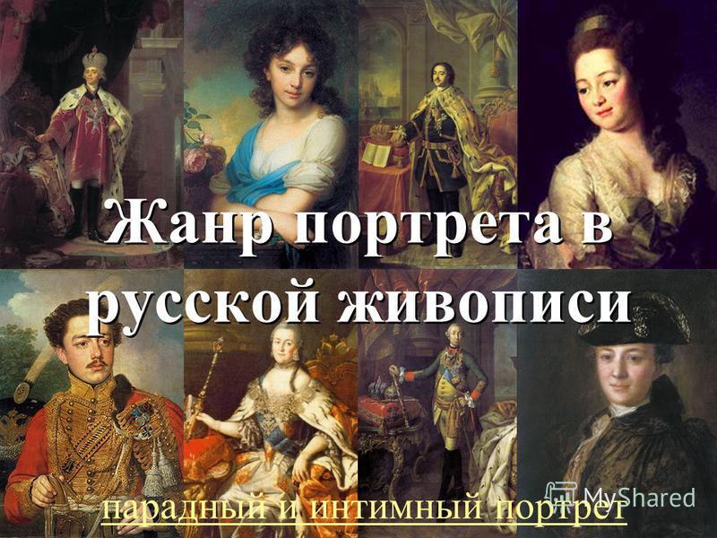 Жанр портрета в русской живописи парадный и интимный портрет