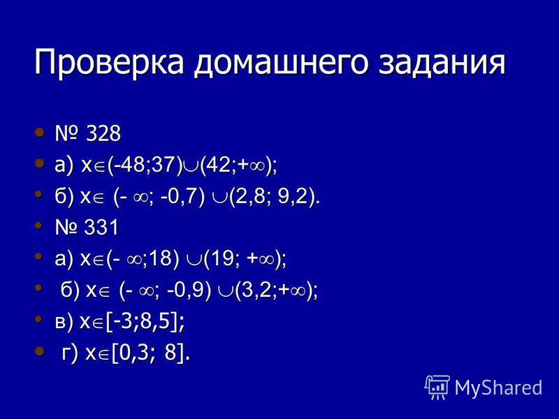 Проверка домашнего задания 328 328 а) х (-48;37) (42;+ ); а) х (-48;37) (42;+ ); б) х (- ; -0,7) (2,8; 9,2). б) х (- ; -0,7) (2,8; 9,2). 331 331 а) х (- ;18) (19; + ); а) х (- ;18) (19; + ); б) х (- ; -0,9) (3,2;+ ); б) х (- ; -0,9) (3,2;+ ); в) х [-
