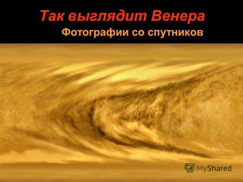 Так выглядит Венера Фотографии со спутников